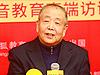 张天保教育部前副部长、中国职业技术教育学会会长