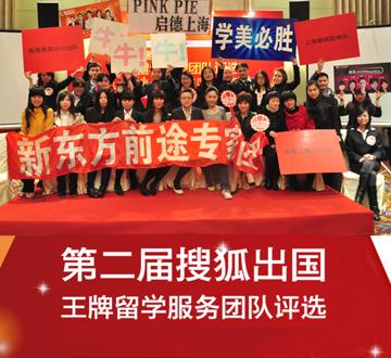 第二届《搜狐出国王牌留学服务团队评选》华东复赛