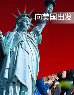 美国留学全指导,施强国际,施强留学