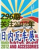 关注2012日内瓦车展