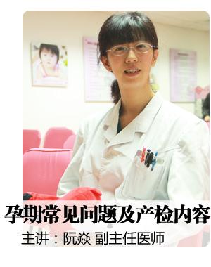 北京妇产医院 副主任医师 阮焱