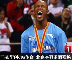 马布里创CBA外援传奇 助北京夺冠泪洒赛场