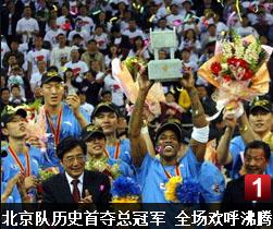 马布里砍41分北京胜 历史首夺冠全场欢呼