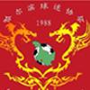 哈尔滨球迷协会