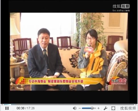 中海紫御东郡系列报道:物业全线升级高端访谈