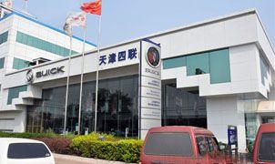 天津开发区四联汽车贸易有限公司