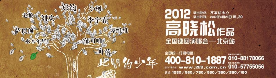 2012高晓松作品音乐会