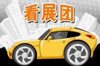 2012北京车展SAA看展团