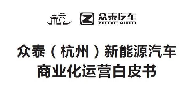 众泰新能源汽车商业化运营白皮书   作为新能源汽车市场化高清图片