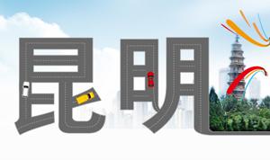 2012昆明购车季 诚信经销商巡展