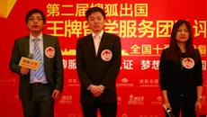 王牌评选,留学顾问团队评选,上海外服新通扬帆队