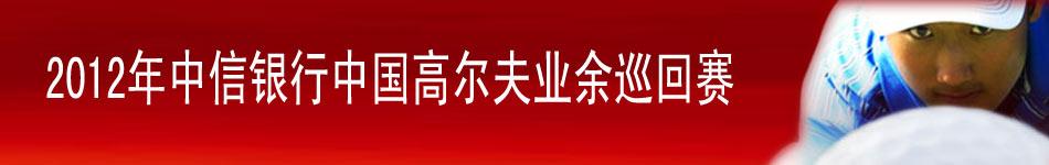 高尔夫,中国高尔夫,中国高尔夫业余巡回赛,业巡赛,关天朗,晁海蒙,金大星,