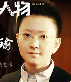 先锋人物:王珮瑜