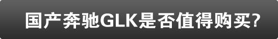 五湖四海聊新车--国产奔驰GLK是否值得购买?
