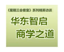 搜狐商学院星期三会客室华东智启商学之道