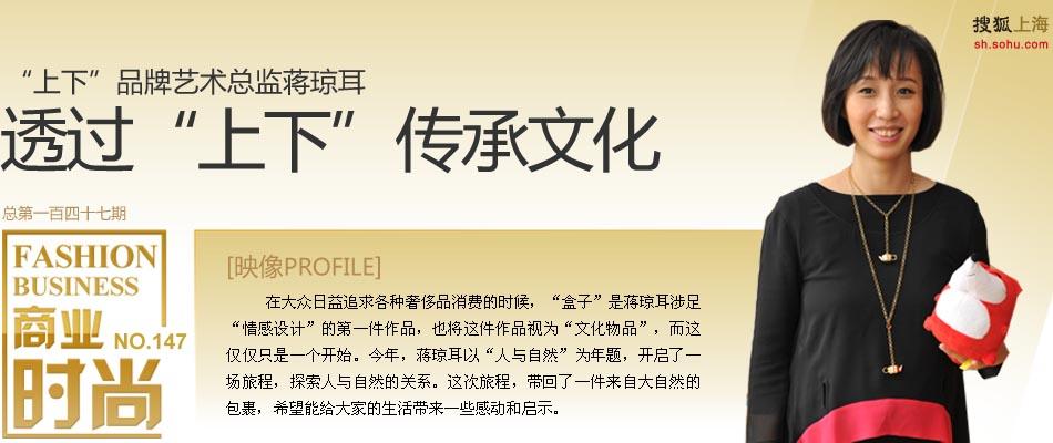 """""""上下""""品牌艺术总监 蒋琼耳"""