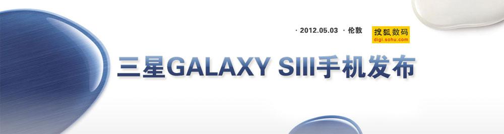 三星Galaxy SIII手机新品发布