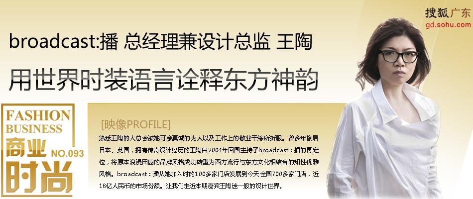 broadcast:播 总经理兼设计总监王陶