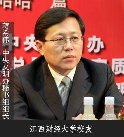 中央文明办秘书组组长-蒋希伟