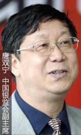 中国银监会副主席唐双宁,东北财经大学校友