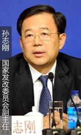 上海财经大学校友,国家发改委员会副主任-孙志刚