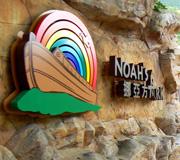 马湾公园诺亚方舟