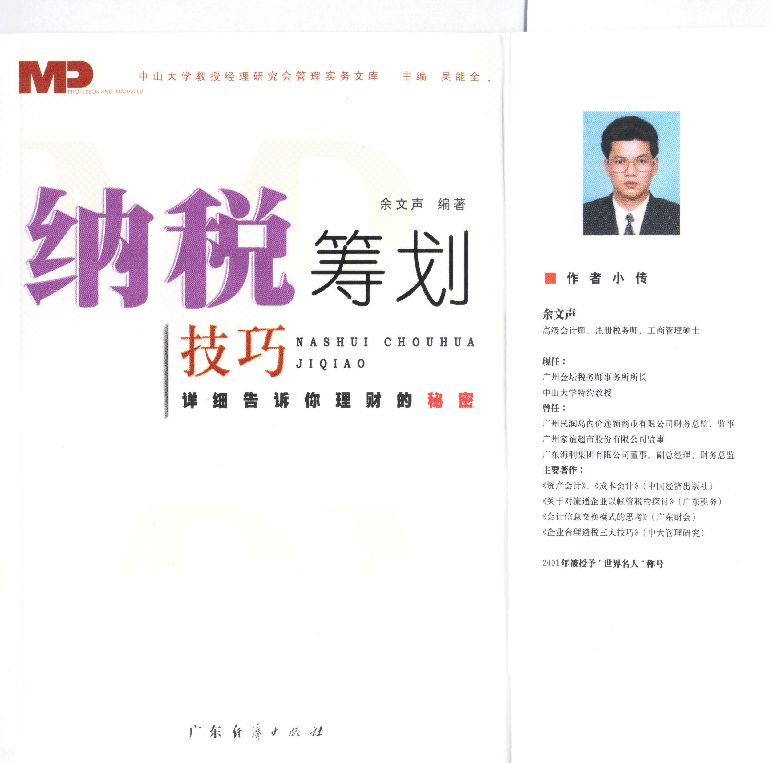 张文强 搜狐职场一言堂 搜狐教育