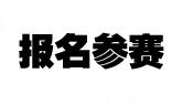 2012中国深港澳超级汽车模特大赛