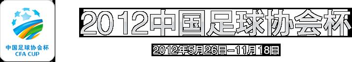 2012中国足球协会杯