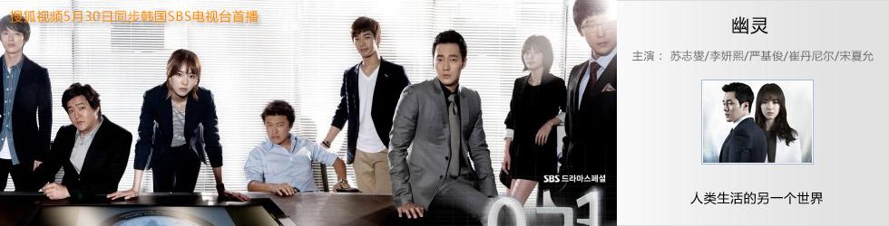 韩剧幽灵,电视剧幽灵,幽灵在线观看,幽灵下载,幽灵剧情,幽灵全集