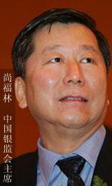 中国银监会主席-尚福林,西南财经大学校友