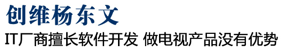 创维杨东文:IT厂商做电视优劣势都有 合作才能分蛋糕