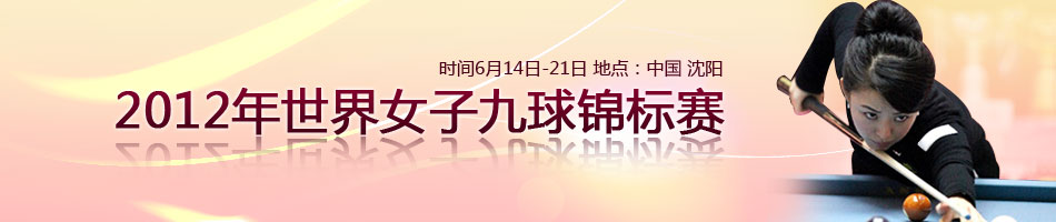 2012年女子九球世锦赛,九球世锦赛,潘晓婷,刘莎莎,付小芳