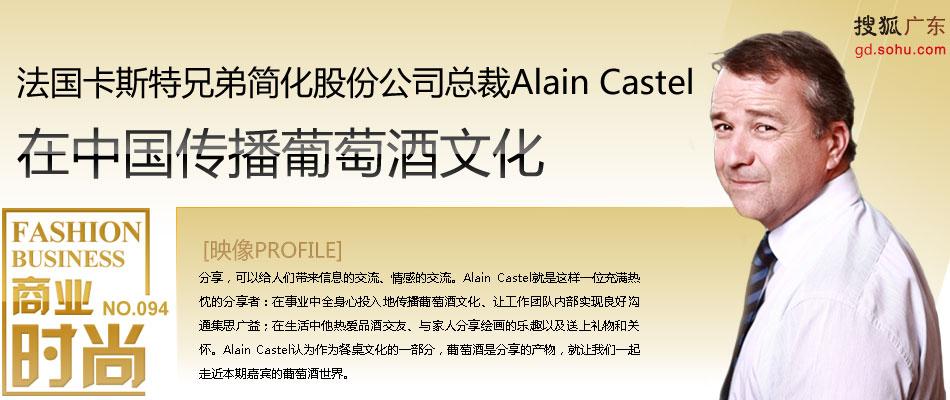 法国卡斯特兄弟简化股份公司总裁Alain Castel
