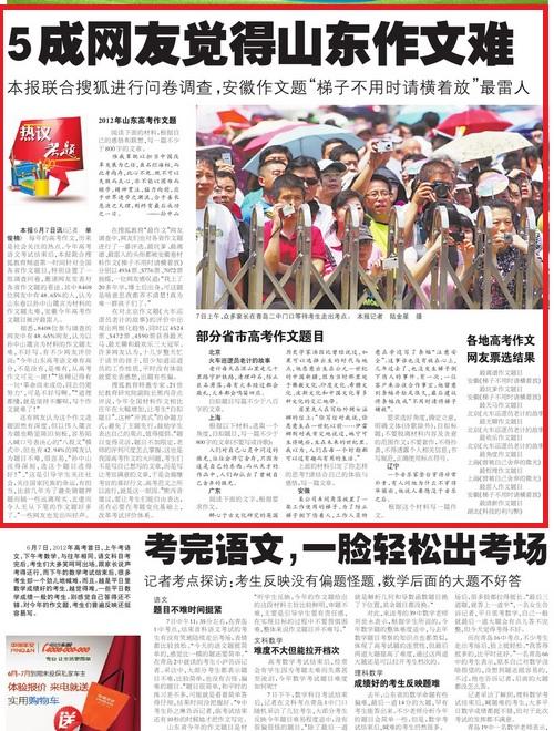 搜狐教育媒体联盟 半岛都市报