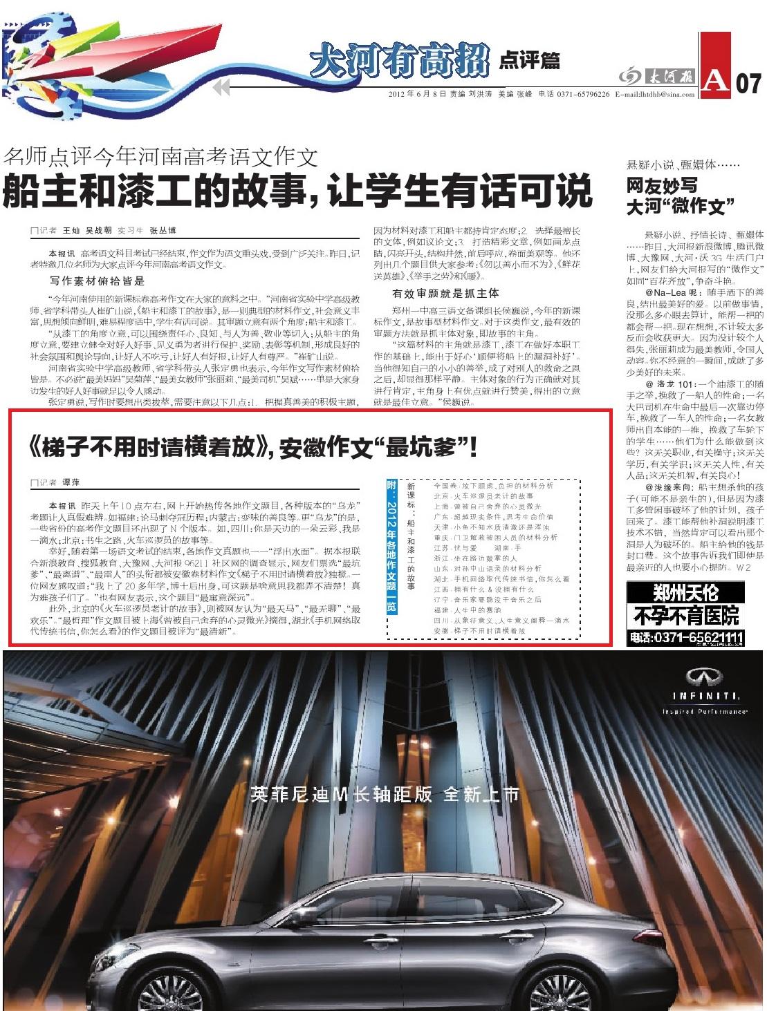 搜狐教育媒体联盟 大河报