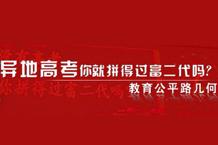 搜狐教育2012高考 异地高考你就拼得过富二代吗