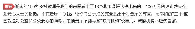 崔永元连发四条微博回击湖南教育厅