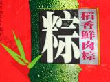 稻香村鲜肉粽