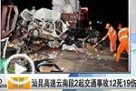 视频:山昆高速云南段2起交通事故12死19伤