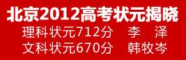 2012北京高考状元
