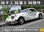 纯手工纯复古 搜狐汽车实拍保斐利MK III