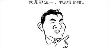 我是邵佳一,我8场全猜错!