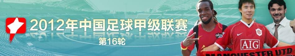 中甲联赛,中甲积分榜,中甲赛程