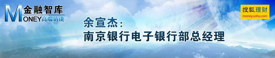专访南京银行电子银行部总经理余宣杰