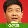 张志勇【山东教育厅副厅长】