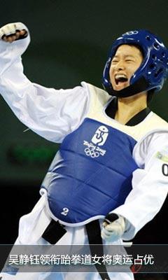 跆拳道女将奥运占优