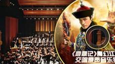 交响殿堂级原声大碟 全球音乐精英缔造