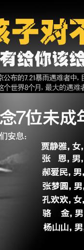 儿童安全教育 儿童安全手册 北京暴雨