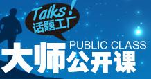 搜狐出国话题工厂:大师公开课